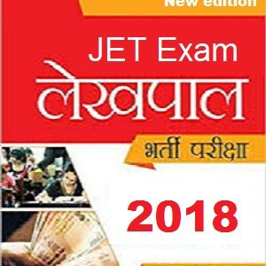 Best Book for JET Lekhpal Exams below Rs. 300